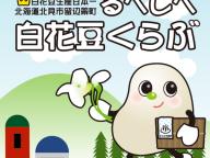 るべしべ白花豆クラブ