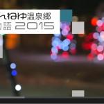 おんねゆ温泉雪物語2015