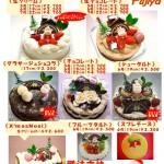 【クリスマスケーキ2015】