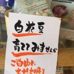 【白花豆育ててみませんか!?】 ・・・・・・