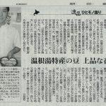 【朝日新聞さまに掲載いただきました・・・】