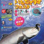 【北の大地の水族館リニューアル5周年イベントいただきますフェスタ】