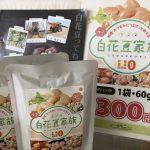【白花豆ドライパック販売】